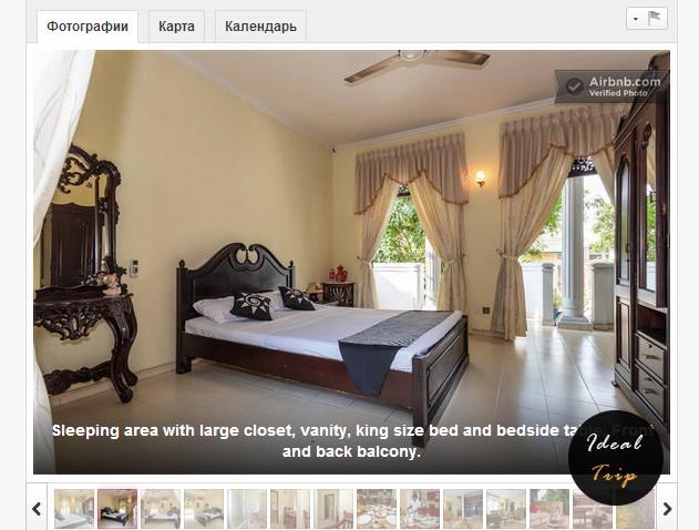 Комната для путешественников