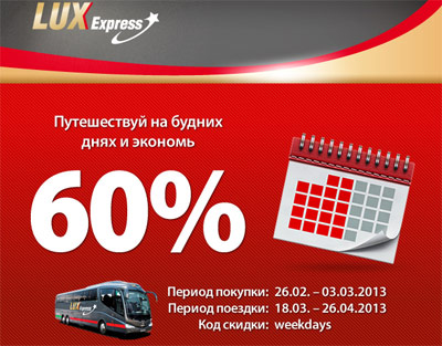 lux_express_logo