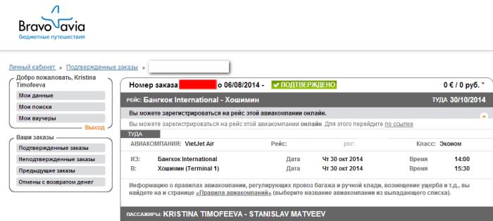 Подтвержденные авиабилеты на Bravo avia