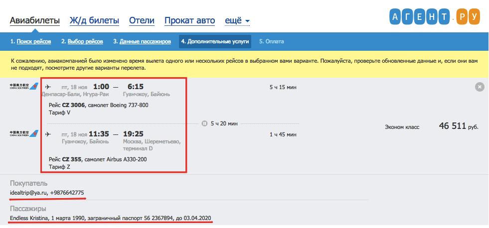 Как сделать бронирование билетов для визы