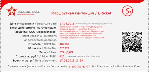 Билет на Аэроэкспресс