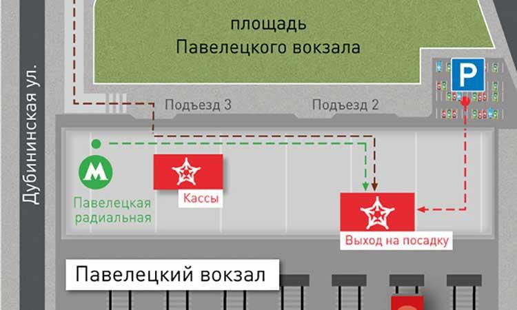 Аэроэкспресс на Павелецком вокзале