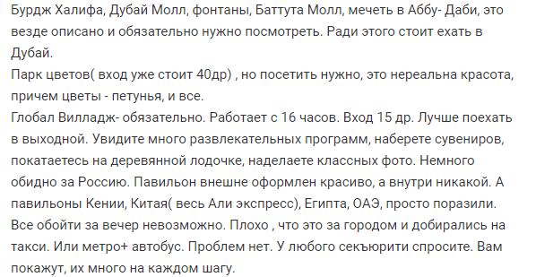 otzyv-dubai-1