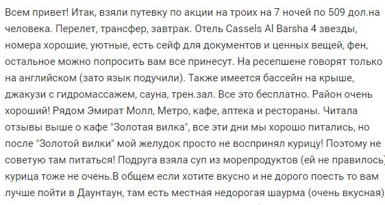 otzyv-dubai-2