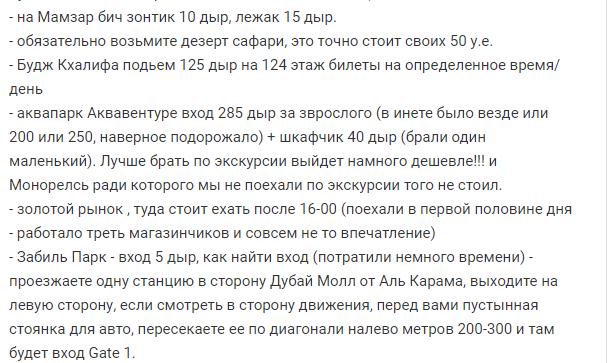 otzyv-dubai-3
