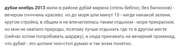 otzyv-dubai-4