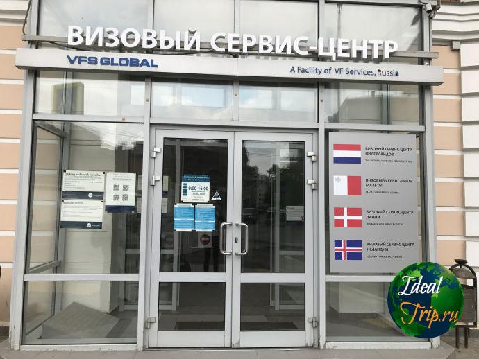 вход в визовый центр Исландии в Москве