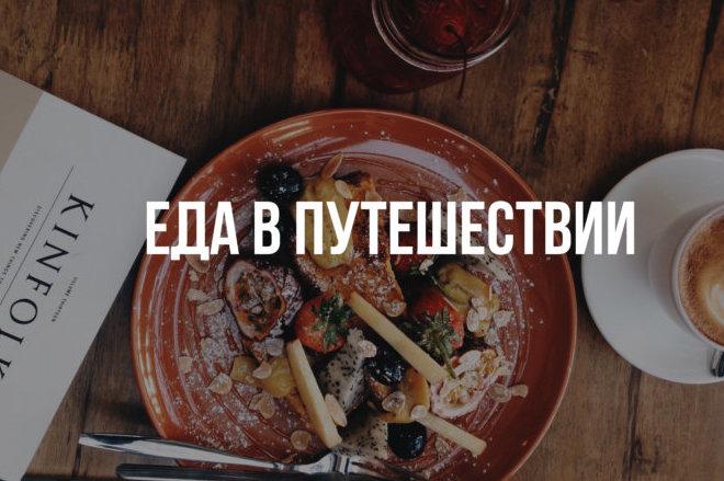 Еда в путешествии