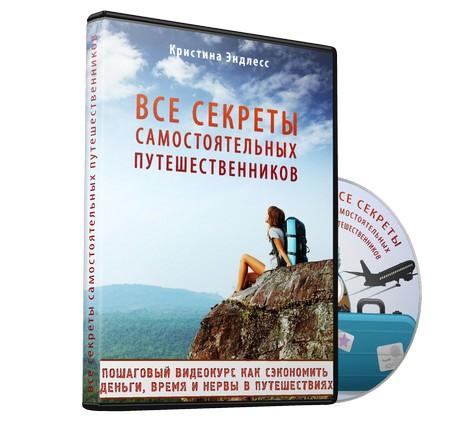 DVD Кристины Эндлесс - секреты самостоятельных путешествий