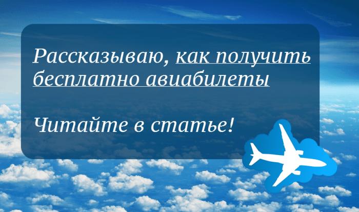 Статья о бесплатном получении авиабилетов