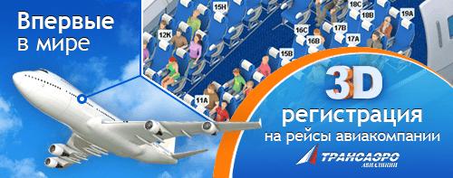 Пошаговая регистрация на рейс в 3D