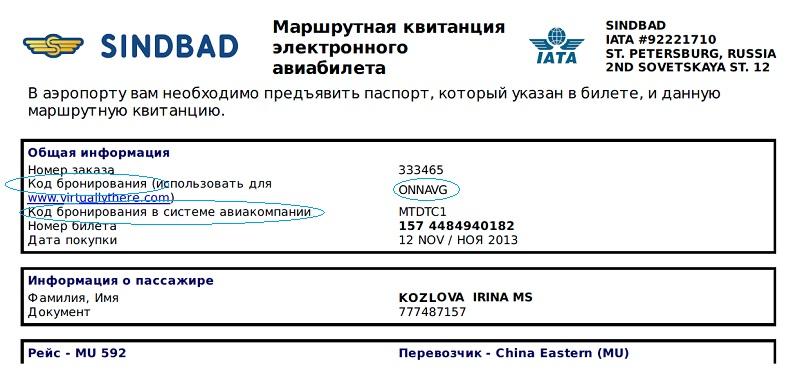 Код бронирования на электронном билете