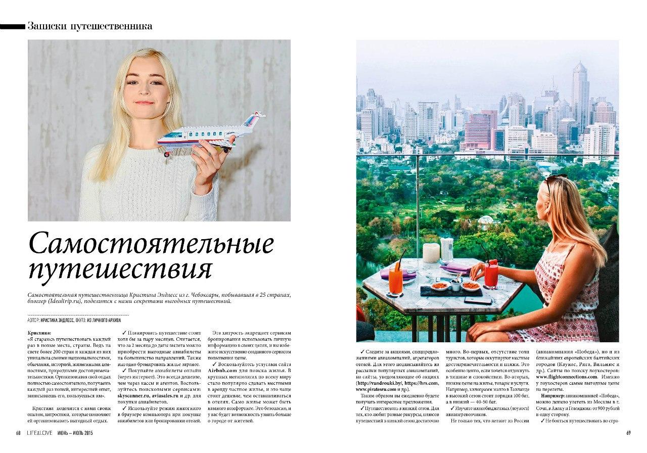 Статья о Кристине Эндлесс в журнале Life and Love