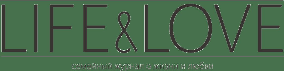 Life and Love - семейный журнал о жизни и любви