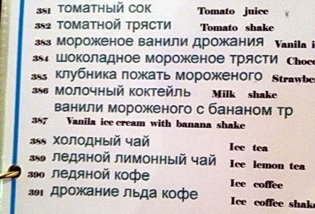 Перевод меню
