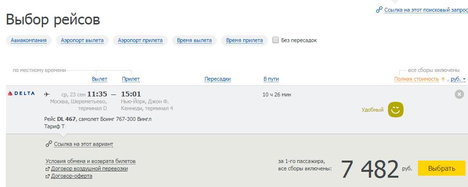 Москва - Нью-йорк - Москва за 7 к. рублей