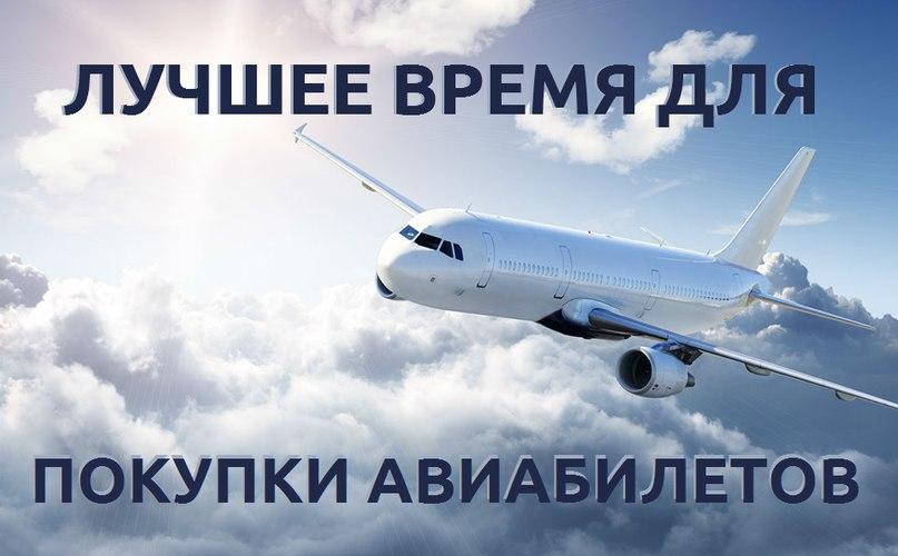 Лучшее время для покупки авиабилетов