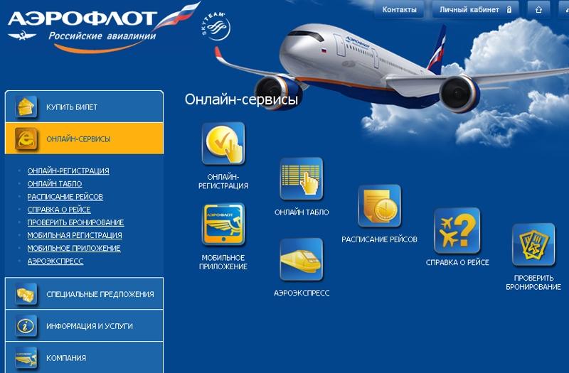 Aeroflot, онлайн-регистрация на сайте