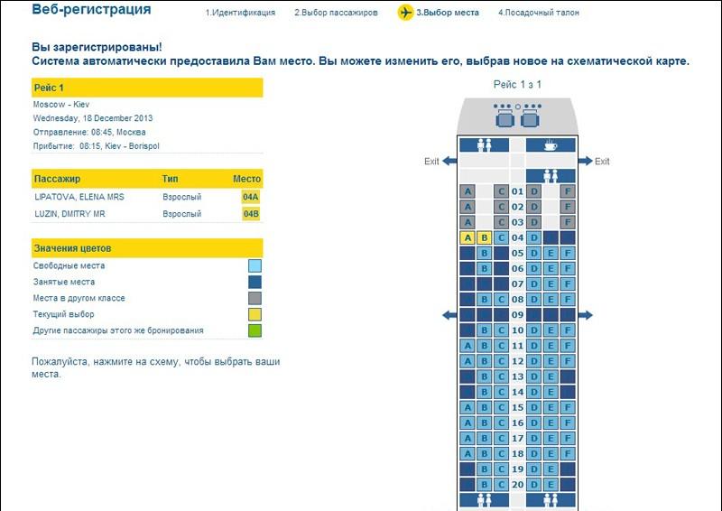 Выбор места в самолете