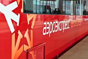 Поезд аэроэкспресс до Внуково