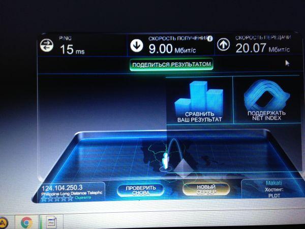 Скорость интернета на Бохоле