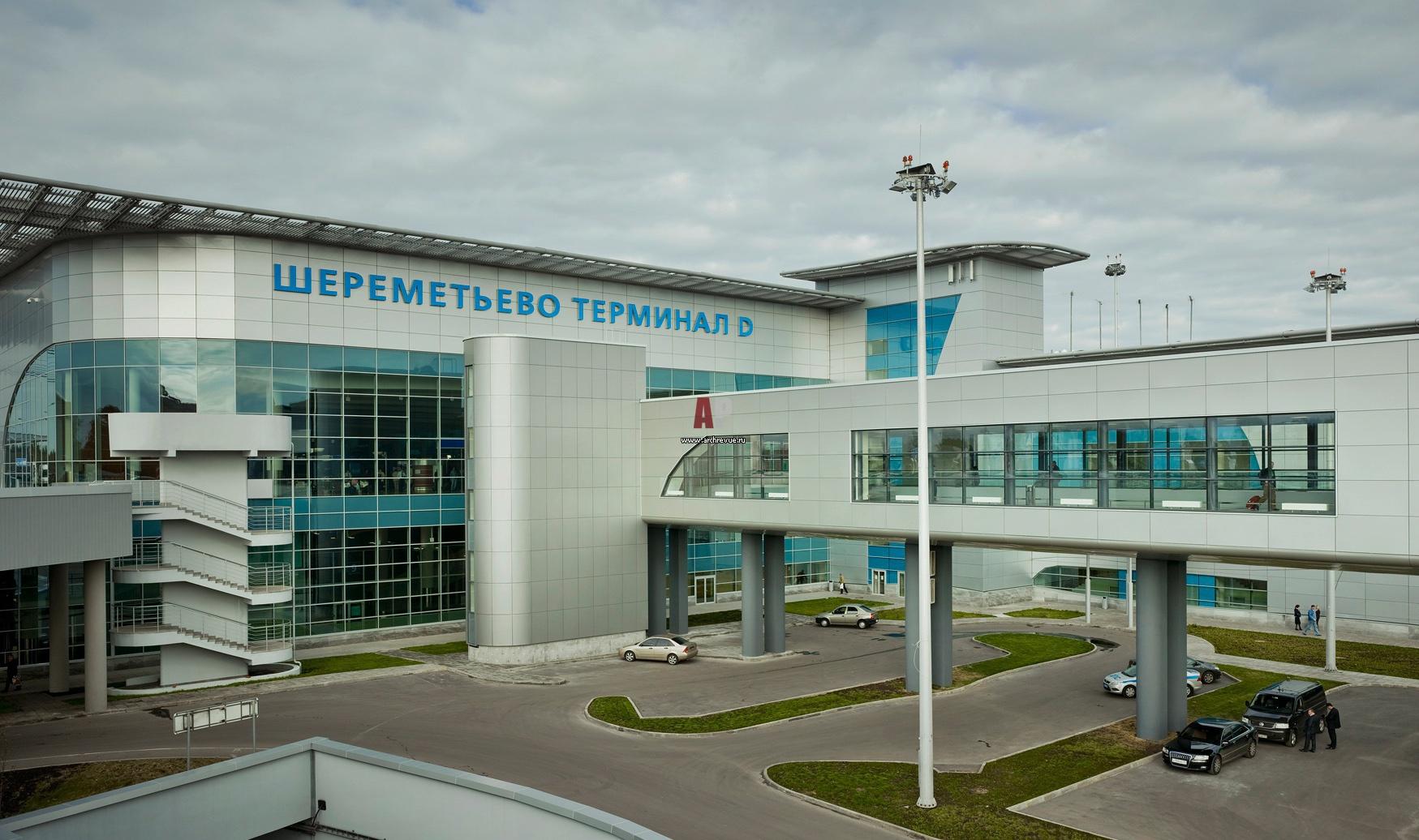 Терминал Д, Шереметьево