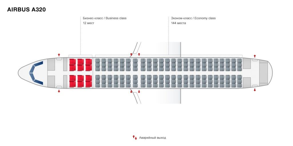 Схема салона Airbus А 320