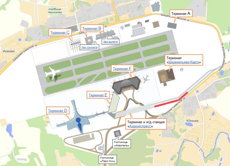 Шереметьево - схема терминалов