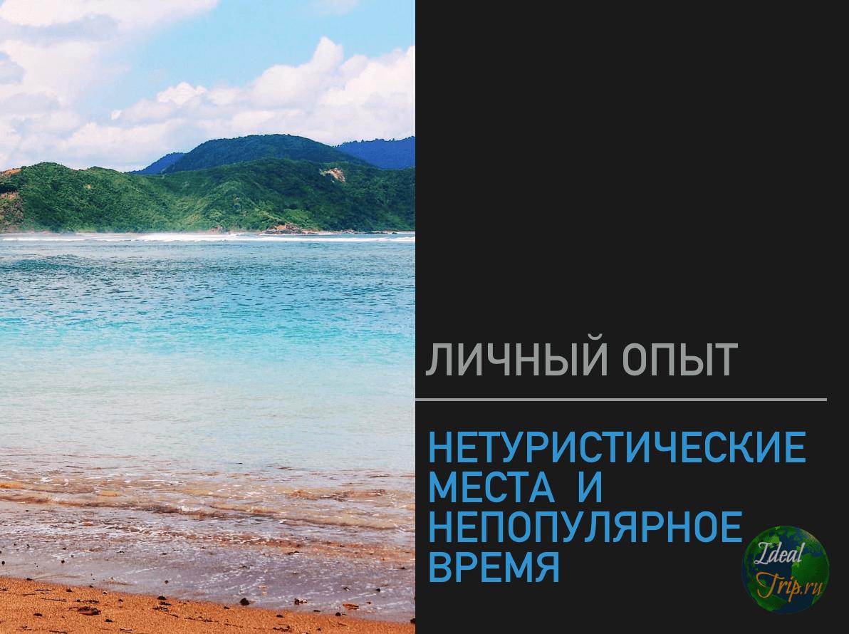 Выбирайте малопопулярныекурорты и острова для путешествий