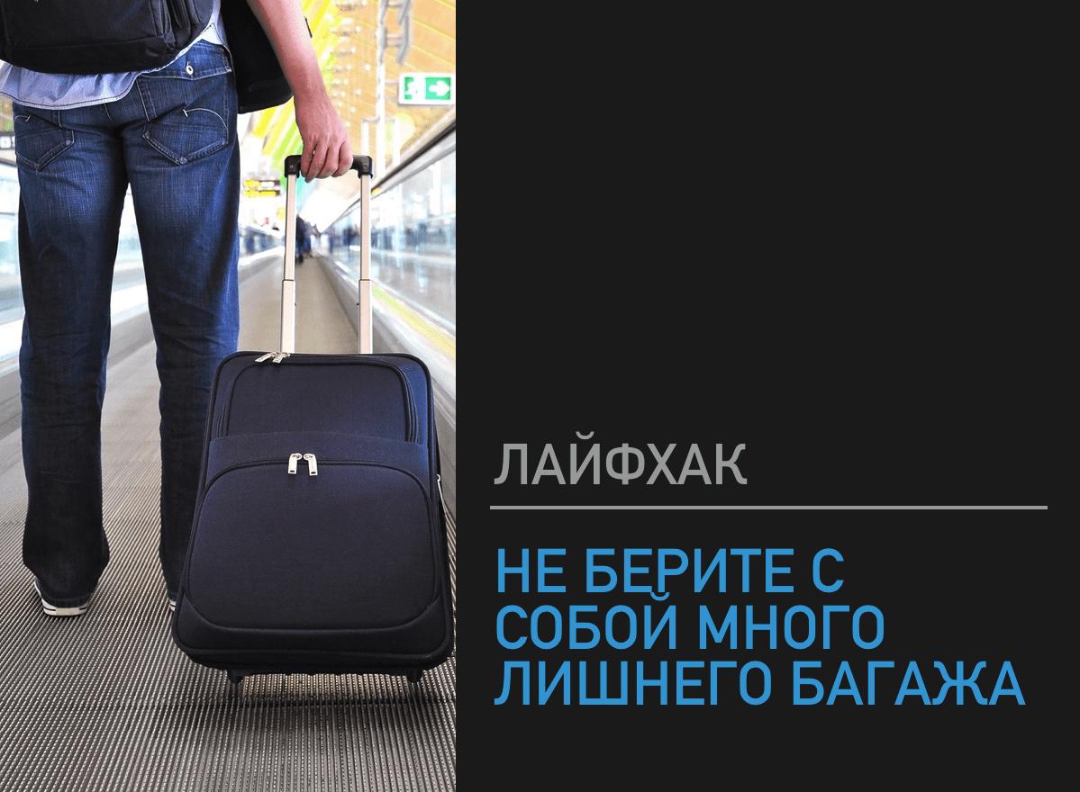 Не берите много вещей в путешествия