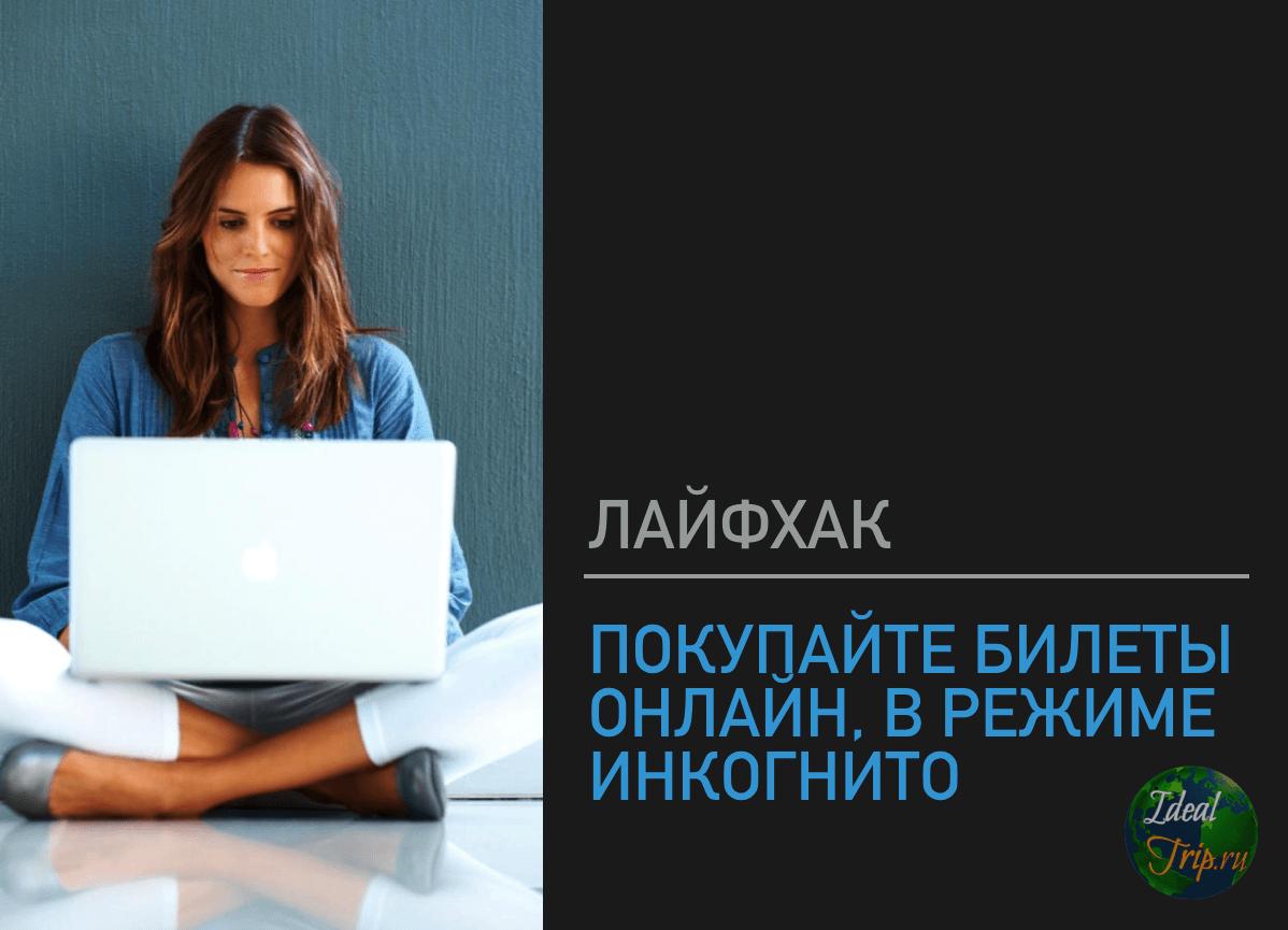 """Используйте режим """"инкогнито"""" в браузерах"""