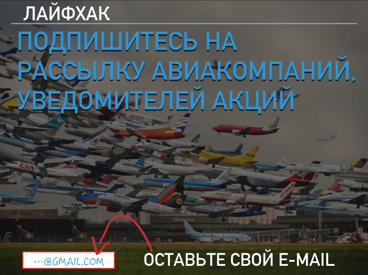 Подписка на рассылку авиакомпаний
