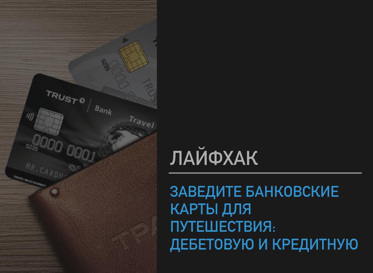 Заведите минимум 2 банковские карты в путешествие