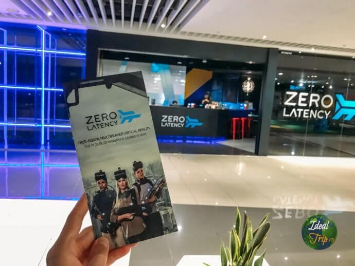 Zero Latency в Сингапуре