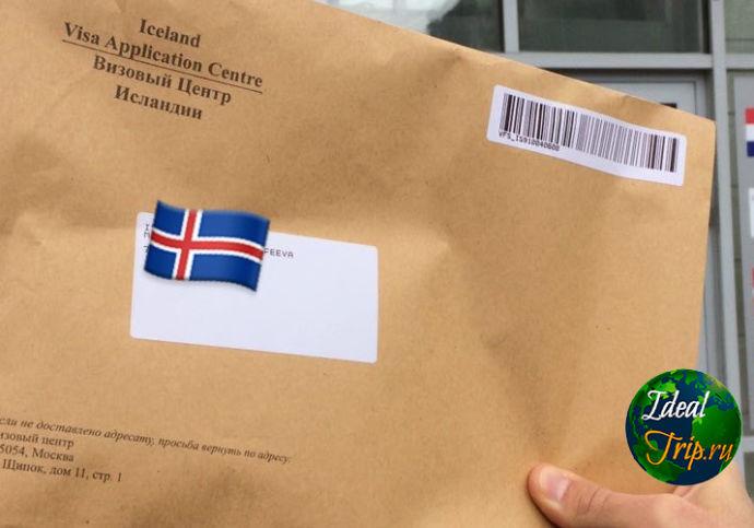 Готовые загранпаспорта с исландской визой