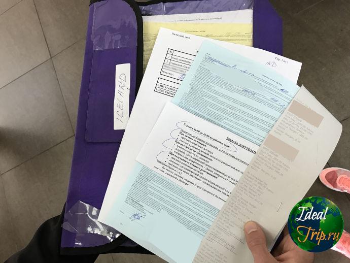 Документы для получения визы в Исландию