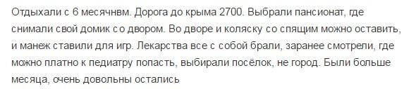 Отзывы об отдыхе с детьми в Крыму
