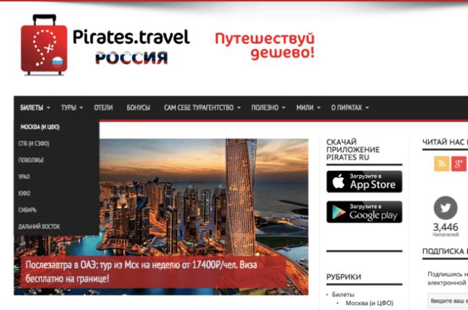 piratesru.com