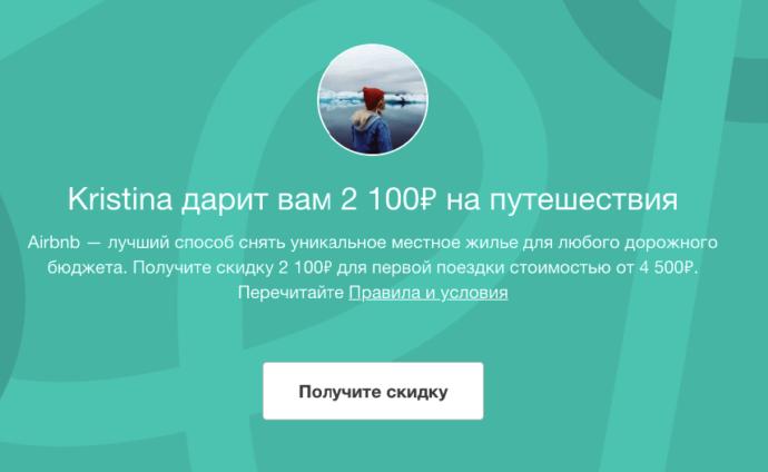 Скидка 2100 рублей на первое бронирование