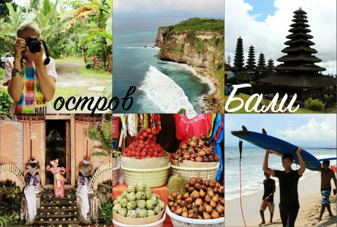 Коллаж Бали