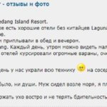 Отзывы туриста