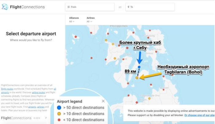 Карта аэропортов